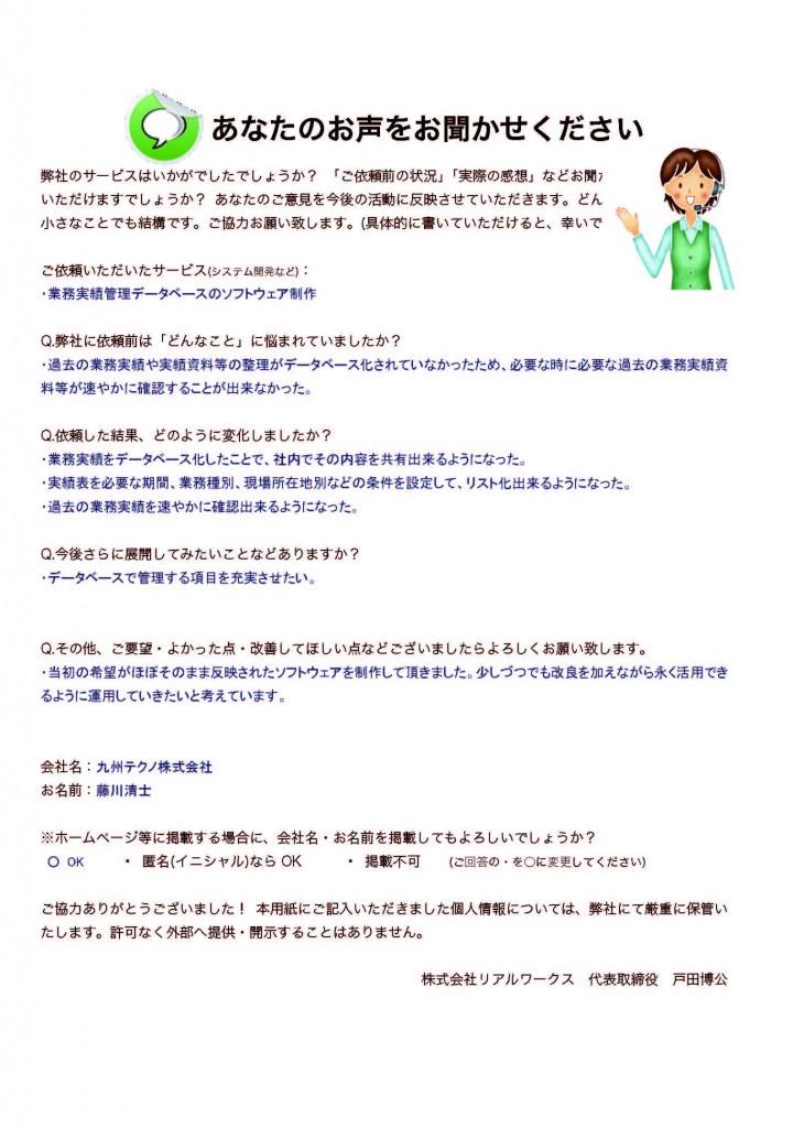 九州テクノ株式会社