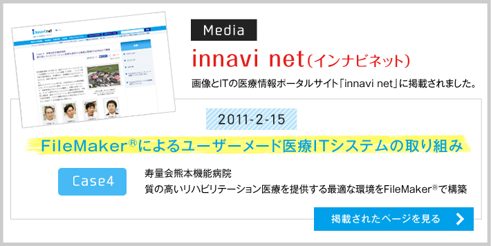 innavi net(インナビネット)画像とITの医療情報ポータルサイト「innavi net」に掲載されました。掲載されたページを見る